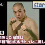 【朗報】チンポ切断ボクサー、来年には出所か!?