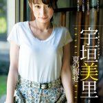 【画像】TBS女子アナ宇垣美里(27)、糞みたいなグラビアを載せて叩かれる
