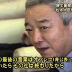 【訃報】元復興担当相の松本龍、死ぬwww
