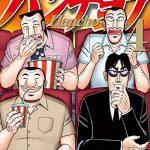 【画像】ハンチョウ最新刊の表紙www