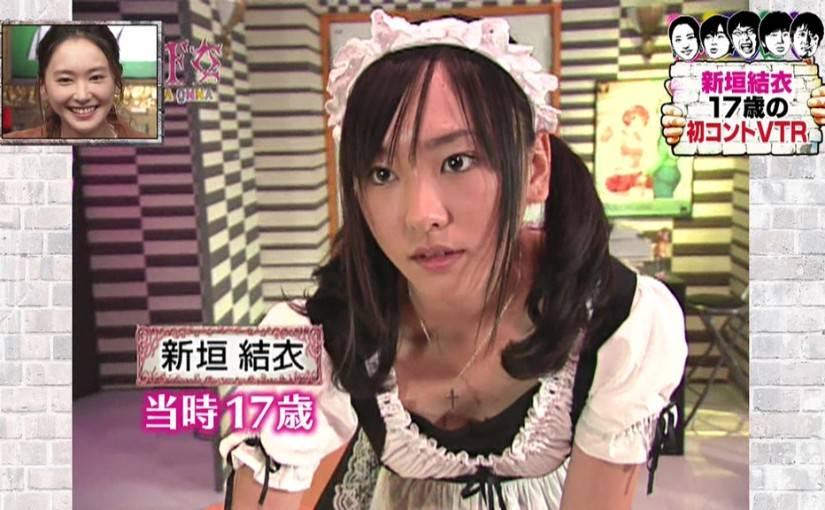 【画像】新垣結衣(17)のメイド姿wwww