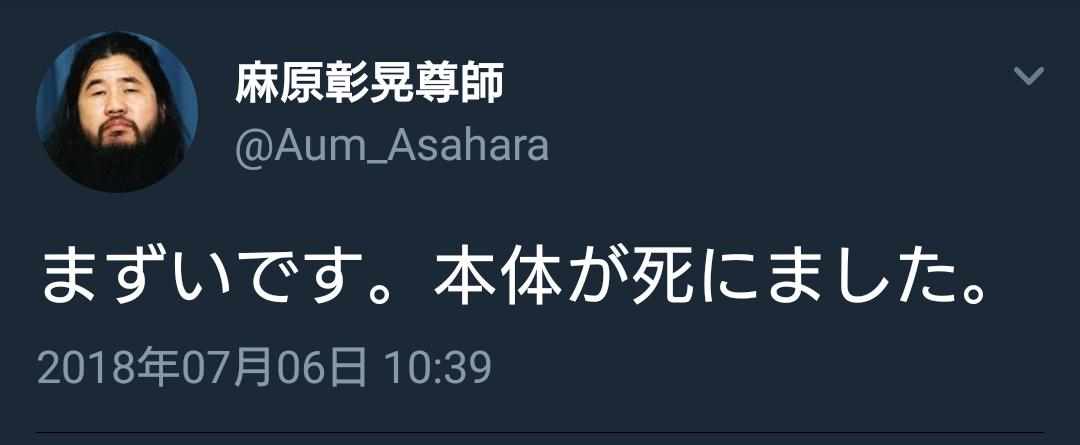 【悲報】麻原彰晃bot、焦る