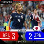 【W杯:日本vsベルギー】「世界ランク3位から2点取っただけでも凄い!」