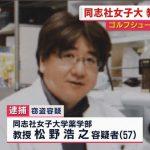 【画像】髪の毛ふさふさの大学教授(57)、万引きで逮捕