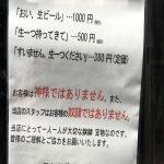 客「おい生ビール」店主「1000円です」 客「すいません生1つ下さい」店主「380円です」