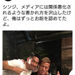 【画像】ケイスケホンダ、香川と仲良しだった
