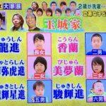 【画像】沖縄大家族の子供の名前www