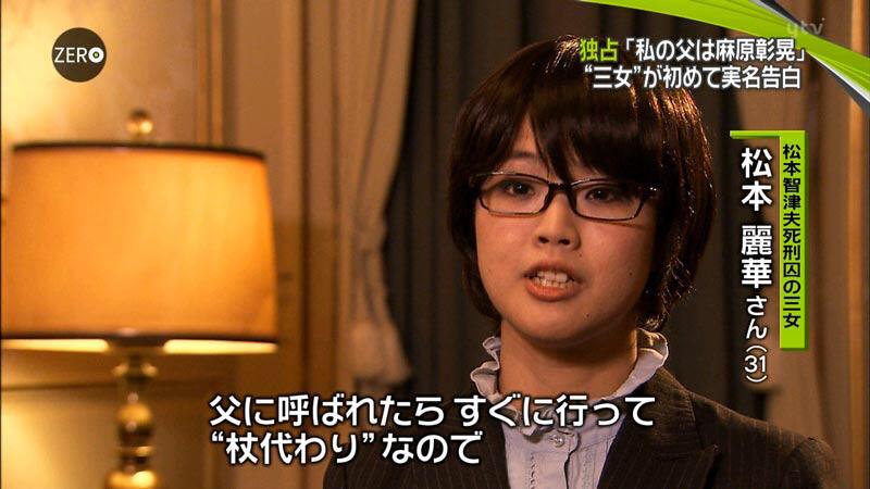 【画像】麻原の三女アーチャリー女史、この三年でふっくらしてしまう