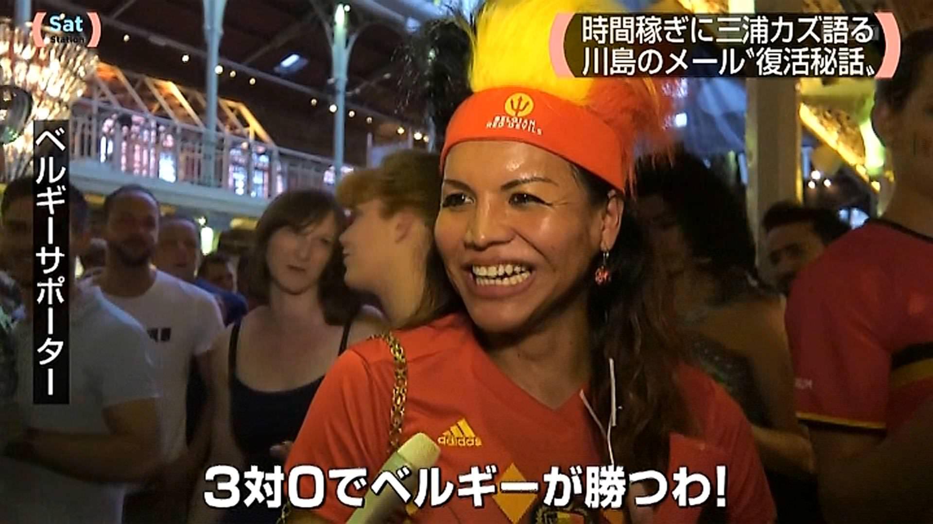【画像】サッカー日本代表、ベルギーサポーターにめちゃくちゃ煽られる