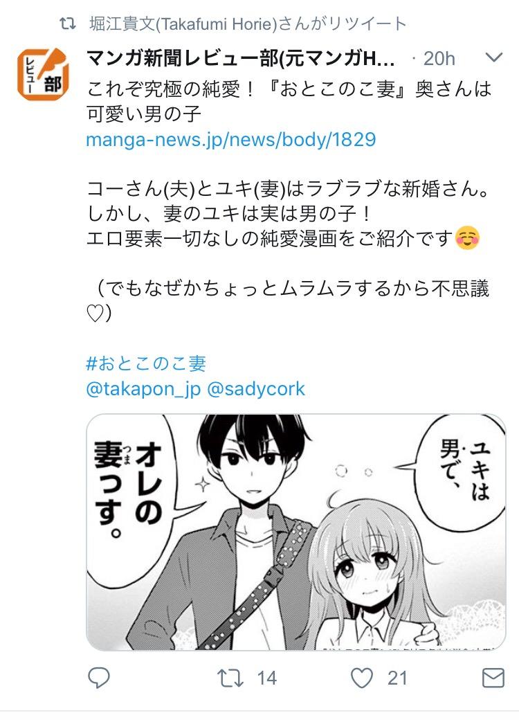 堀江貴文、とんでもない漫画をリツイートする