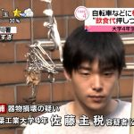 【顔画像】飲み代を押し付けられたイケメン大学生(22)が友達の自転車を放火して逮捕