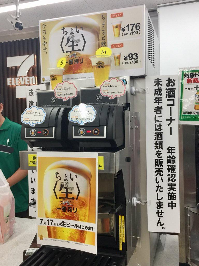 【画像】セブンイレブンがコンビニ生ビール(100円)を始める模様www