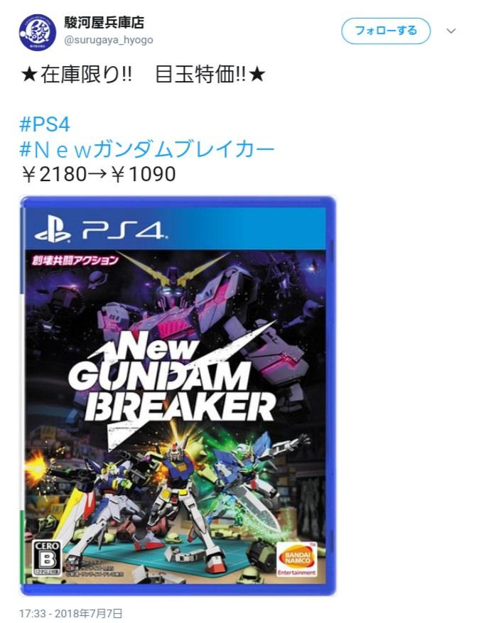 Newガンダムブレイカー、発売二週間で1090円になってしまう