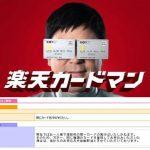 【悲報】楽天カードマン、規約違反で終了www