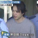 格ゲープレイヤー「クロダ」こと黒田賢次氏、女子高生への強制わいせつで逮捕