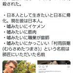 【画像】Twitter女子、日本に帰化した外国人にぬれぬれになる