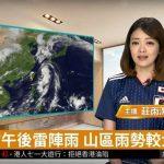 【画像】台湾のニュースキャスターたち、なぜか日本のユニフォーム着てしまう