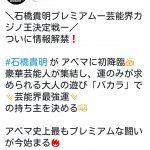 【速報】石橋貴明、アベマTVに参戦