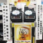【悲報】7月17日からセブンイレブンで導入予定だった「100円生ビール」、本部の指示により販売中止