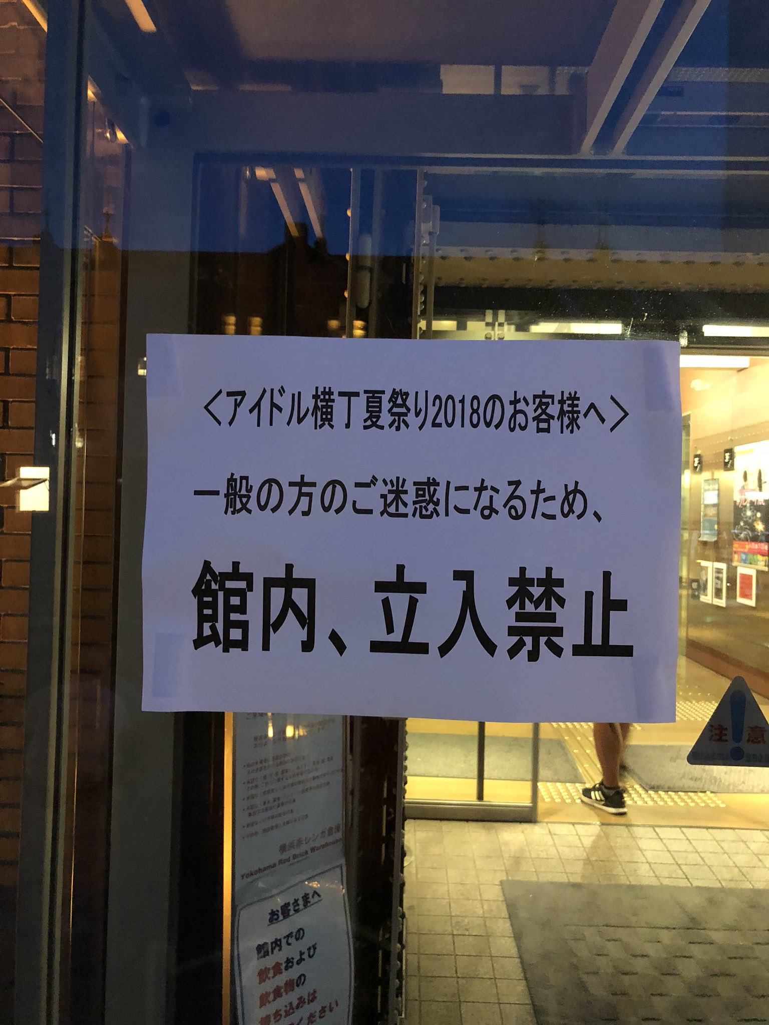 横浜赤レンガ倉庫「アイドルヲタは入ってこないでね」