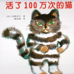 絵本「100万回生きたねこ」、中国でミリオンセラーに