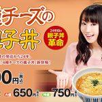 なか卯「『4種チーズの親子丼』新発売!」ワイ「はぁ?親子丼にチーズとかあうわけないやろ…」パクッ