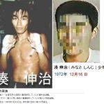 【悲報】女子高生コンクリート詰め殺人事件の犯人、今度は殺人未遂で逮捕