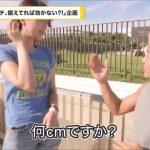 【動画】身長が177㎝もある一般人女の子www