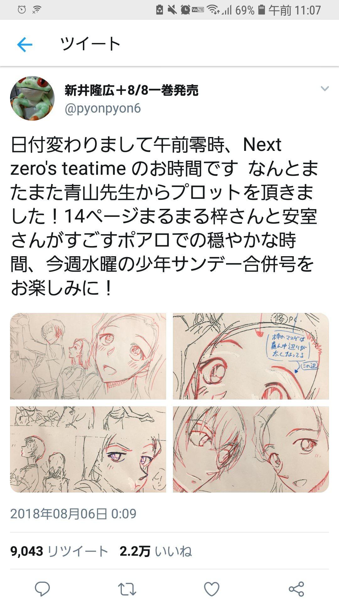 【悲報】コナンの安室スピンオフ漫画、女キャラ登場で腐女子発狂