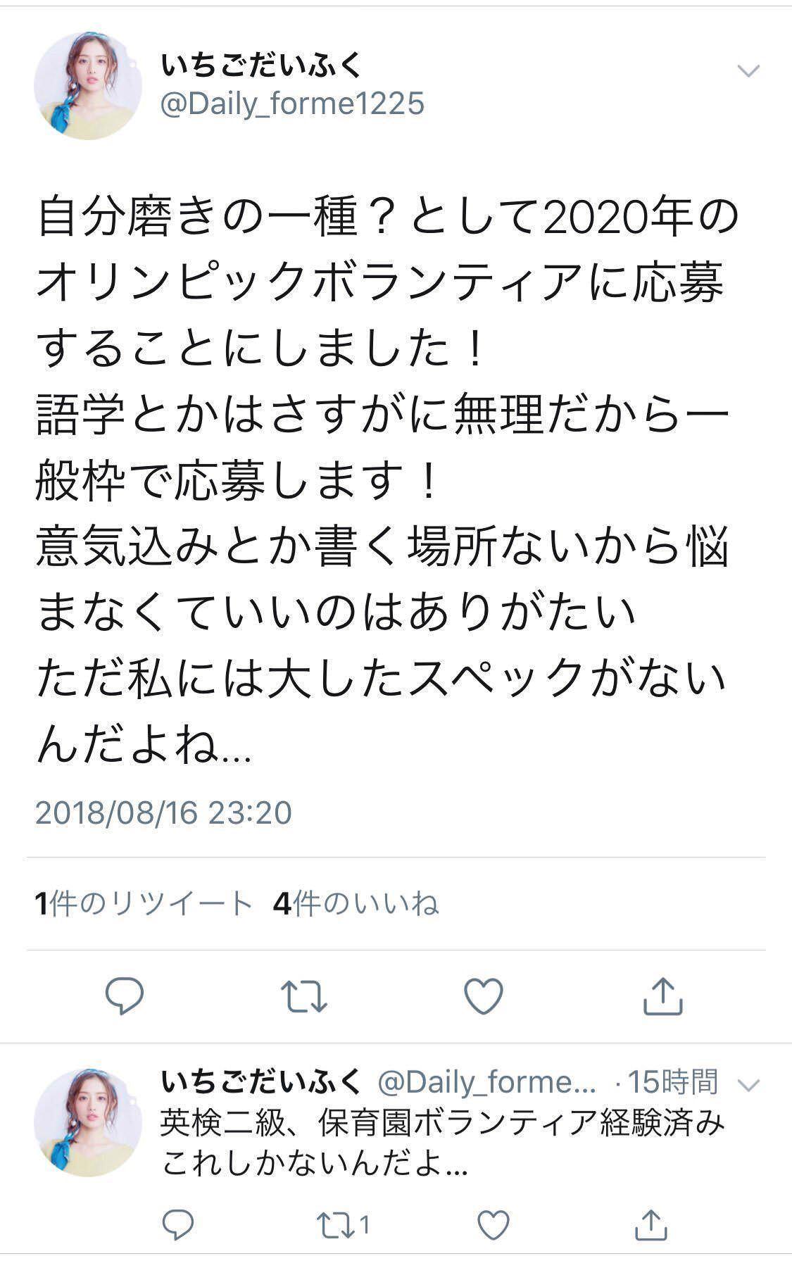 【謎】Twitterで「私は五輪のボランティアに参加するよ!!」と呟くだけの謎アカウントが大量発生中