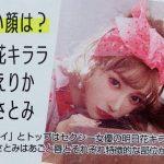 【朗報】明日花キララ、なりたい顔1位に