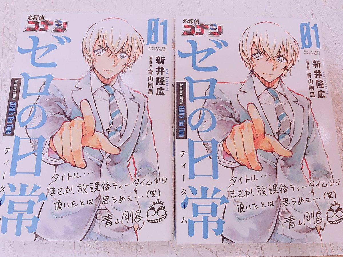 【悲報】コナン作者、安室スピンオフ漫画のタイトルを『けいおん!』から付けてしまう