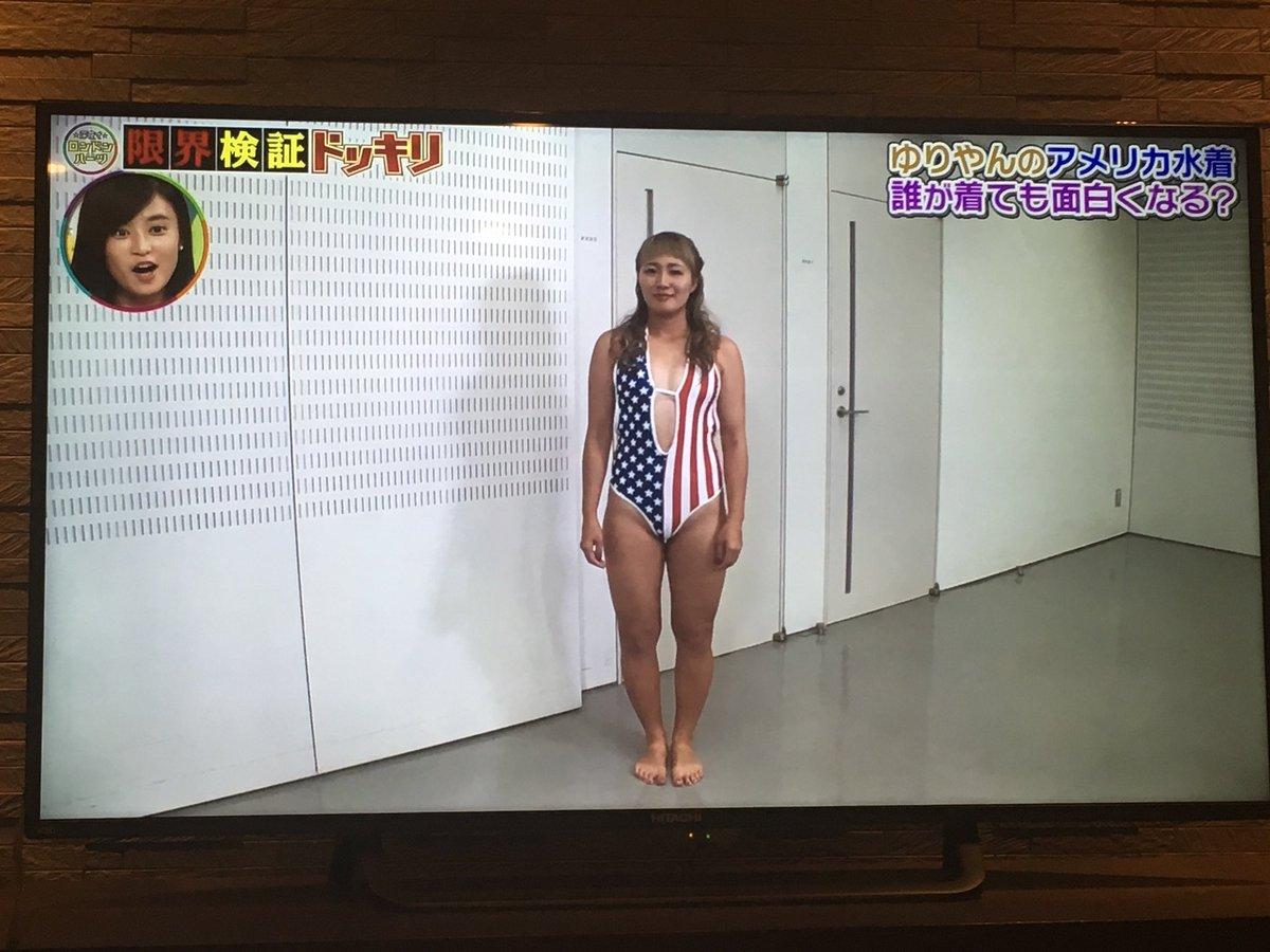 【画像】国民栄誉賞女子、食い込み水着姿をドヤ顔で披露