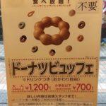 ミスタードーナツ、1時間¥1200で食べ放題が神すぎる
