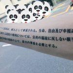 【画像】腕に憲法タトゥーを入れた人現る「大事だから」