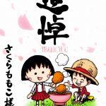 尾田栄一郎氏、さくらももこさんを追悼 ルフィ&まる子の2ショットイラスト