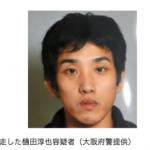 【悲報】富田林逃亡犯、超絶豪運の持ち主だった