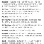 【二泊三日】ぱるること島崎遥香さんと行くバスツアー(15万円四名相室)がこちら