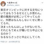 【悲報】東京都職員、うっかりオリンピックについて愚痴ってしまう…w