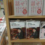 安倍総理の支持率、ヤバいことになる…枝野の3時間演説がダイレクトアタック