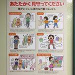 【画像】横浜市「陰キャガイジはこういう行動をとります」