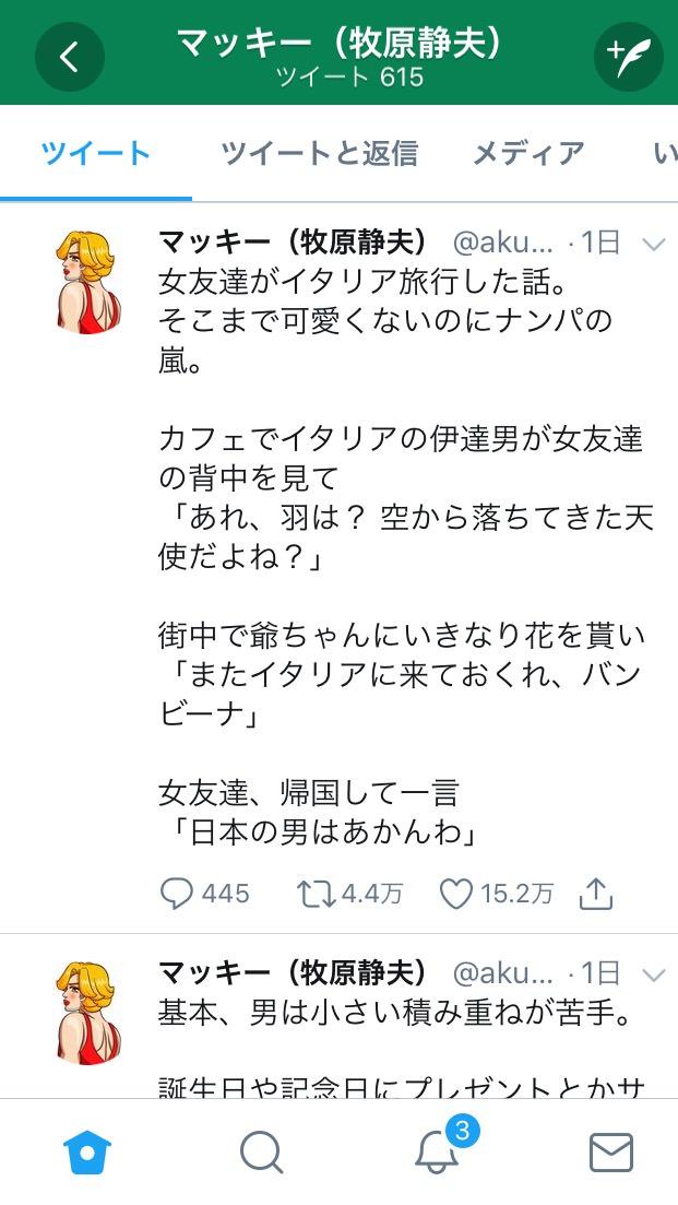 「女友達がイタリアでナンパされまくりw帰宅して一言。『日本の男はダメ』」