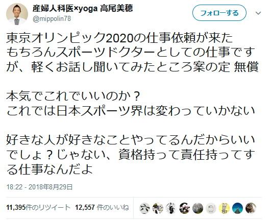 東京五輪「すまんタダで働いてくれん?w」医者「は?」