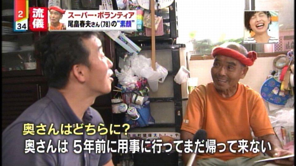 男児発見した尾畠さん 奥さんが表に出てこない理由が判明www