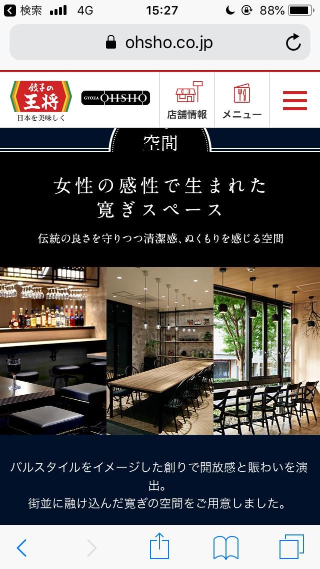 【画像】女性向け餃子の王将がオープン!あたしも行きたいわ!