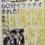 【実話】三四郎小宮、風俗60分コースでイラマチオし続けてしまう