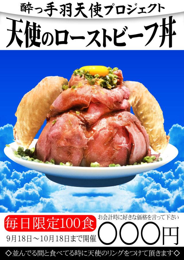 【画像】店主「このローストビーフ丼、お客様の言い値で販売いたします!」