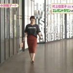 【画像】安めぐみ、「ヒルナンデス!」で透けたスカートに視聴者騒然