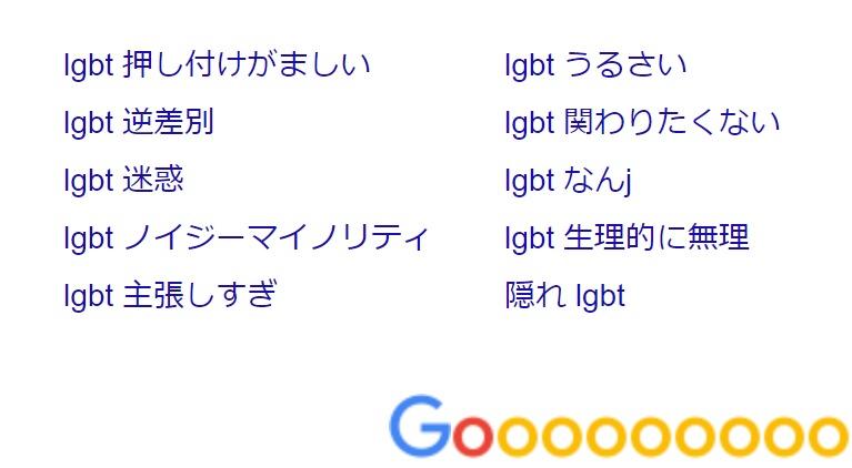 LGBTが騒いだ結果www