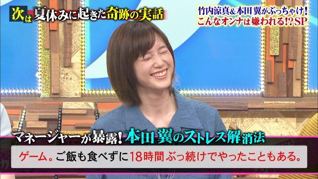 本田翼「仕事で帰りは夜9時になるし、そこから朝6時までゲームしてるけど本当に私でいいの?」
